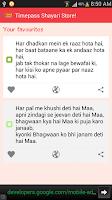 Screenshot of Timepass Sher-o-Shayari