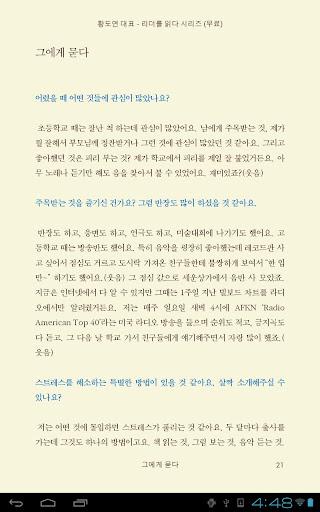 【免費書籍App】황도연 대표 - 리더를 읽다 시리즈-APP點子