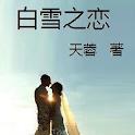 白雪之恋 icon