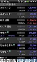 Screenshot of TV종목카운슬러