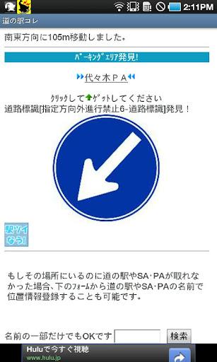 【免費休閒App】道の駅コレ-APP點子