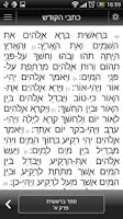 Screenshot of Hebrew Bible + Hagada