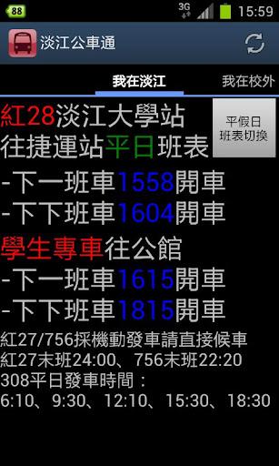 淡江公車通