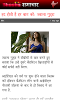 Screenshot of Samachar - India Hindi News