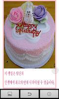 Screenshot of 생일축하카드