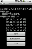 Screenshot of loto6計算機