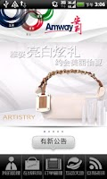 Screenshot of 安利商务随行
