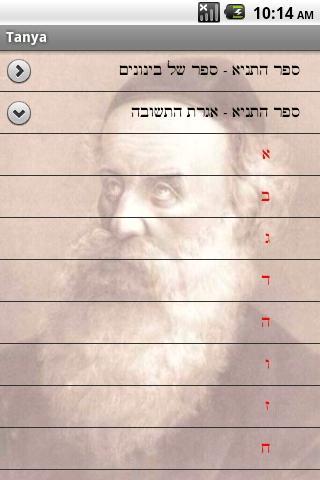 Jewish Books: Tanya