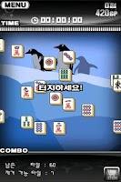 Screenshot of 상하이2011★무료★