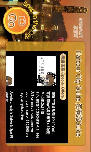 海港城 Guide