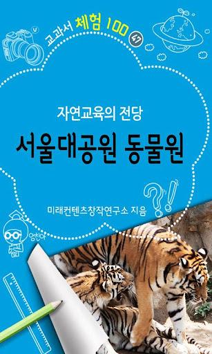 [체험]서울대공원 동물원