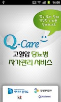 Screenshot of Q-Care 고혈압 당뇨병 자가관리서비스