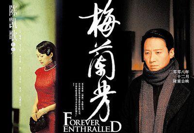Mei Lanfang Film Posters
