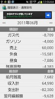 Screenshot of サイ缶 無料版