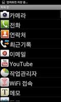 Screenshot of [파워런]차 시동을 켜면 지정어플 자동실행
