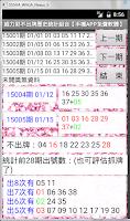 Screenshot of 威力彩不出牌歷史統計組合【手機APP免費軟體】