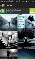 Screenshot of صور حزينه