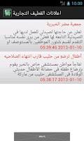 Screenshot of اعلانات القطيف التجارية