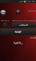 Screenshot of اربع صور و كلمة اجوبة - شامل