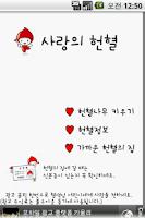 Screenshot of 사랑의 헌혈