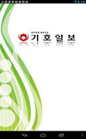 Screenshot of 기호일보신문보기