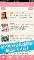 Screenshot of ガールズちゃんねる - 女子のニュースとガールズトーク