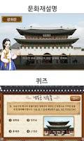 Screenshot of 경복궁 테마