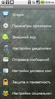 Screenshot of Handcent SMS Russian Language