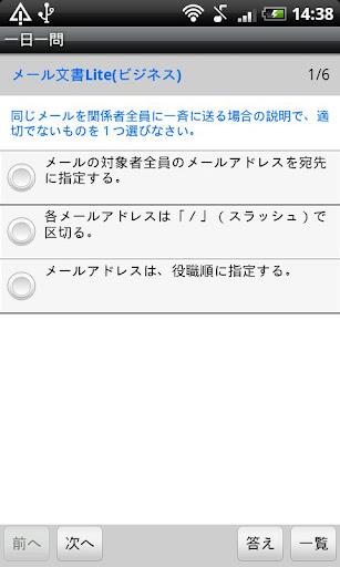 玩教育App|一日一問(ビジネスメール文書Lite)免費|APP試玩