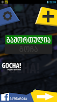 Screenshot of Gocha