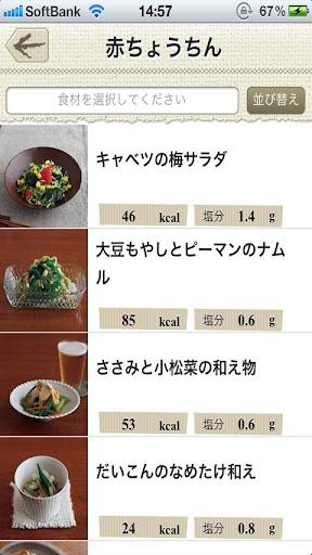 玩生活App|続・体脂肪計タニタの社員食堂免費|APP試玩