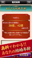 Screenshot of 脅威の的中率占い【秘伝◆小山流推命術】無料占いあり