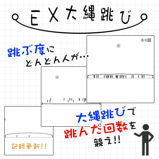 EX大縄跳び 休閒 App LOGO-APP試玩
