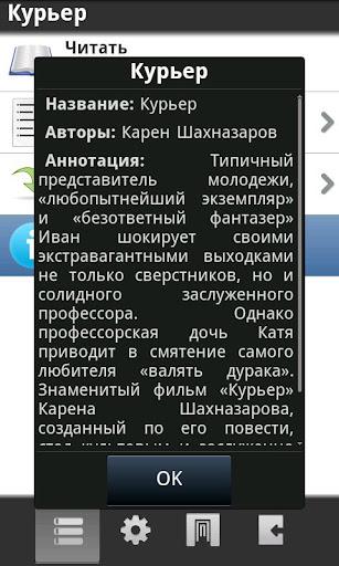 Курьер. Повесть К.Шахназарова