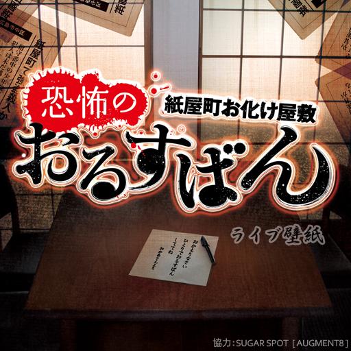Kyoufuno Orusuban 娛樂 App LOGO-APP試玩