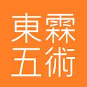東霖師門 icon