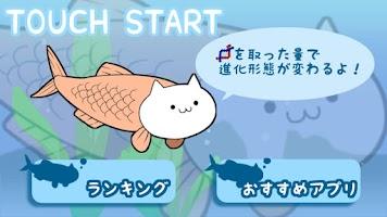 Screenshot of 究極進化サカナ猫~無料ジャンプアクションゲーム~
