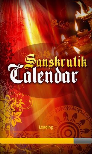 Sanskrutik Calendar