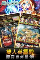 Screenshot of 進擊吧!勇者 - 日系動漫RPG冒險手遊