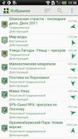 Screenshot of Geocaching.su