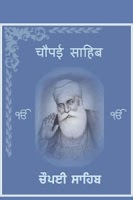 Screenshot of Chaupai Sahib - Hindi