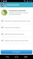 Screenshot of Антивирус НОВОГО ПОКОЛЕНИЯ