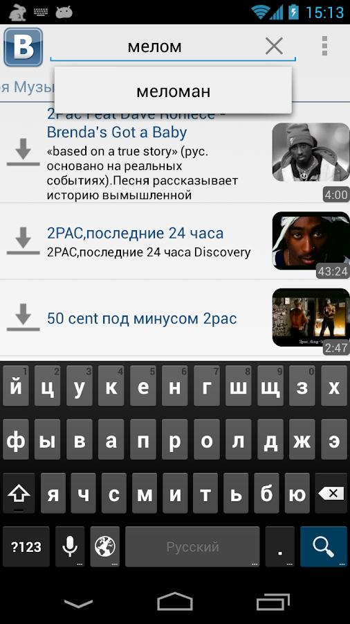 Скачать бесплатно ВКонтакте для Android. Интернет, приложения для Андроид , , , , , , , , , , ,