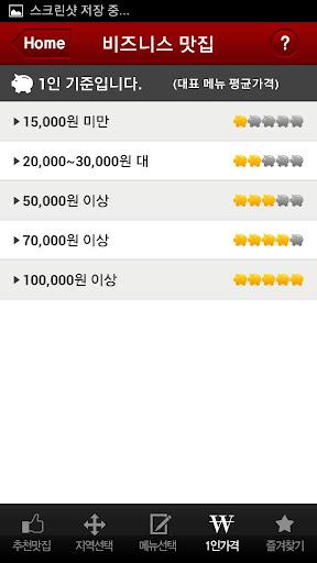 【免費商業App】비즈니스 맛집(강북)-APP點子