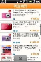 Screenshot of BetterPrice for China (购便宜)