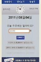 Screenshot of 주유일지(기름얼마)