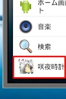 Screenshot of 咲夜時計
