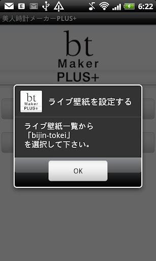【免費娛樂App】美人時計メーカーPLUS+-APP點子