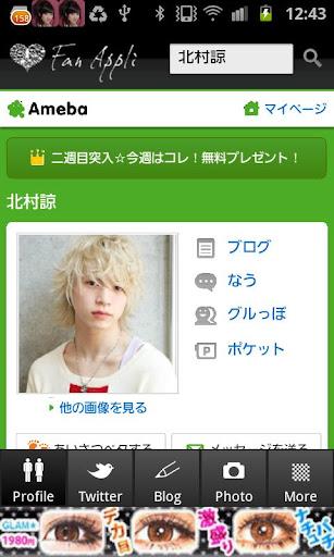 北村諒公式ファンアプリ