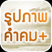 App รูปภาพคำคม คำคมโดนใจ version 2015 APK